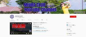MIURA CLUB YOUTUBE CHANNELサムネイル